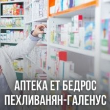 Аптека ЕТ Бедрос Пехливанян-Галенус - Аптека град Русе