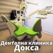 Дентална клиника Докса