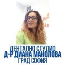 Дентално студио Д-р Диана Манолова - град София