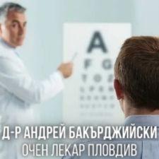 Д-р Андрей Бакърджийски - Очен лекар град Пловдив