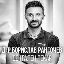 Д-р Борислав Рангочев - Дентален лекар град Варна