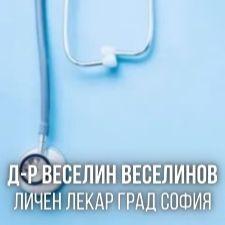 Д-р Веселин Веселинов - Личен лекар град София