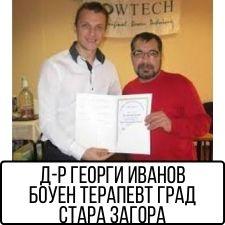 Д-р Георги Иванов Боуен терапевт град Стара Загора