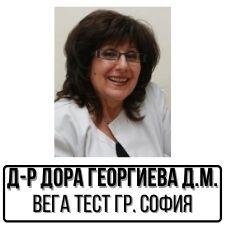 Д-р Дора Георгиева д.м. – ВЕГА ТЕСТ – град София