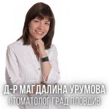 Д-р Магдалина Урумова - Стоматолог град Пловдив