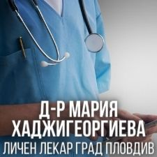 Д-р Мария Хаджигеоргиева - Личен лекар град Пловдив