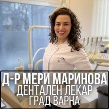 Д-р Мери Маринова - Дентален лекар град Варна