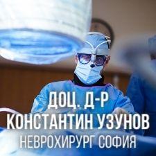 Доц. д-р Константин Узунов - Неврохирург град София