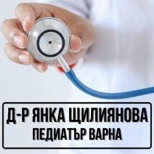Д-р Янка Щилиянова - Педиатър град Варна