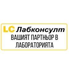 Лабконсулт ЕООД - Вашият партньор в лабораторията
