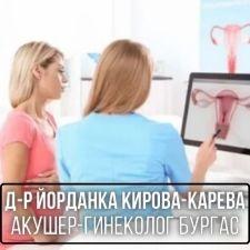 Д-р Йорданка Кирова-Карева – Акушер-гинеколог град Бургас
