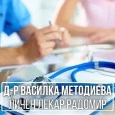 Д-р Василка Методиева - Личен лекар град Радомир