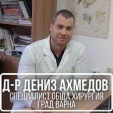 Д-р Дениз Ахмедов - Специалист обща хирургия град Варна