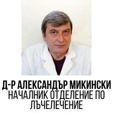 Д-р Александър Микински - Началник отделение по лъчелечение