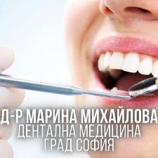 Д-р Марина Михайлова - Дентална медицина град София