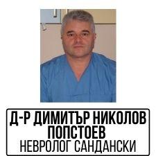 Д-р Димитър Николов Попстоев - Невролог град Сандански