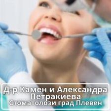 Д-р Камен и Александра Петракиева – Стоматолози град Плевен