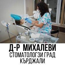 Д-р Михалеви - Стоматолози град Кърджали