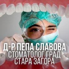 Д-р Пепа Славова - Стоматолог град Стара Загора