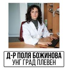 Д-р Поля Божинова - УНГ град Плевен