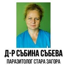 Д-р Събина Събева - Паразитолог град Стара Загора