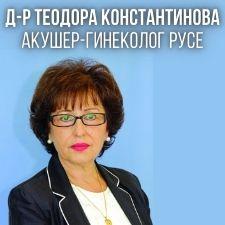 Д-р Теодора Константинова - Акушер-гинеколог Русе