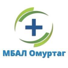 МБАЛ - Омуртаг