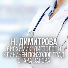 Н. Димитрова - биохимик, диетолог и клиничен психолог град Стара Загора