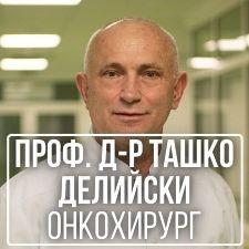 Проф. Д-р Ташко Делийски - Онкохирург град Плевен