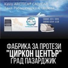 Фабрика за протези Циркон Център град Пазарджик