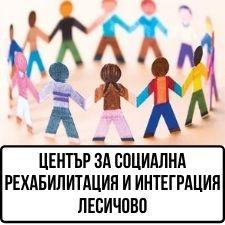 Център за социална рехабилитация и интеграция с. Лесичово