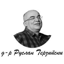 д-р Руслан Терзийски - Психиатър град София