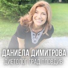 Даниела Димитрова - Диетолог град Пловдив