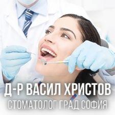 Д-р Васил Христов - Стоматолог град София