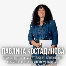 Павлина Костадинова - Психолог град София